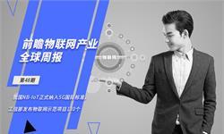 前瞻物联网产业全球周报第48期