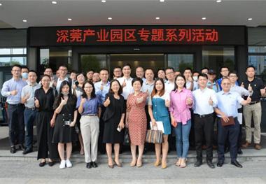 前瞻产业研究院受邀参加深莞产业园区专题活动