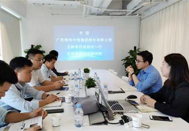 广西梧州中恒集团领导莅临前瞻就中药材产业园项目规划展开洽谈