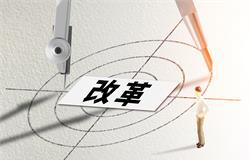 郑州市加快推进县域产业园区管理体制机制改革