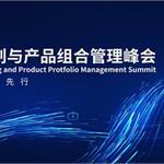 SPPS2021 医药战略规划与产品组合管理峰会 ——相约医药春天,共创未来