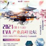 2021第18届EVA产业高峰论坛