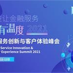 科技突破疫情局限,赋能极致客户体验,金融服务创新与客户体验峰会2021邀您共襄盛举!
