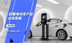 前瞻电动汽车产业全球周报第100期