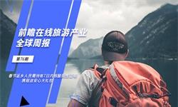 前瞻在线旅游产业全球周报第76期:春节返乡人员需持有7日内核酸阴性证明 携程送安心大礼包