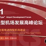 面向未来,全面推进四型机场建设 2021中国四型机场发展高峰论坛(ACS2021)再起航,邀您6月2日-3日北京见!