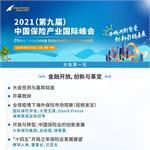 报名倒计时!2021(第九届)中国保险产业国际峰会邀您三亚见!