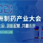 润泽生命 创新起航 2021亚洲制药产业大会将于6月在上海举办
