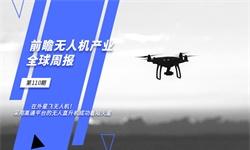 前瞻无人机产业全球周报第110期