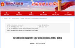 福州高新区:关于促进招商引资的三条措施