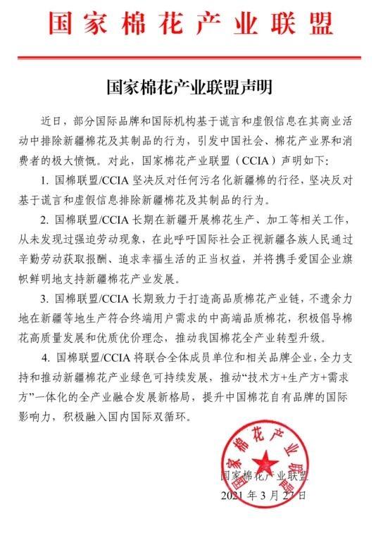 国家棉花产业联盟发布声明
