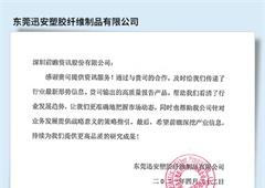 东莞迅安塑胶纤维制品有限公司的评价