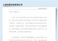 上海派氪科技有限公司的评价