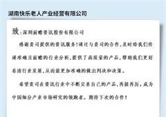 湖南快乐老人产业经营有限公司的评价