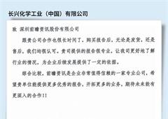 长兴化学工业(中国)有限公司的评价