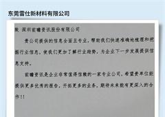 东莞雷仕新材料有限公司的评价