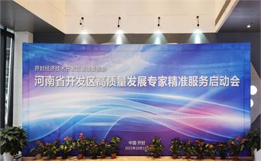 """前瞻产业研究院副院长刘珊源受聘""""开封经济技术开发区产业专家"""""""