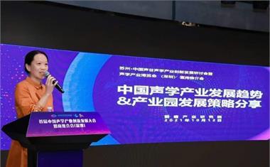 """前瞻出席""""首届中国声学产业创新发展大会深圳招商推介会""""并发表主题演讲"""