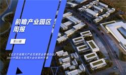 前瞻产业园区周报第31期:《北京市高精尖产业发展资金管理办法》发布,2021中国北斗应用大会在郑州开幕