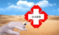 """2021年中国公立医院行业市场现状及发展前景分析 """"十四五""""医疗供给将继续扩大"""