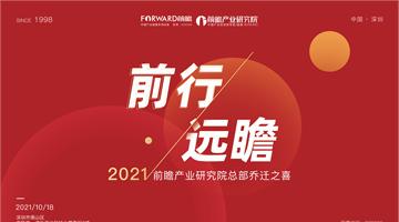 """""""前行 远瞻""""——2021前瞻产业研究院总部乔迁之喜"""