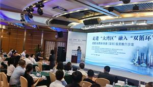 """前瞻产业研究院受成都商务局邀请做""""深蓉产业链创新共建机遇""""专题分享"""