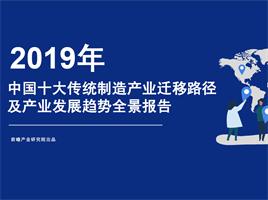 2019年中国十大传统制造产业迁移路径及产业发展趋势全景报告