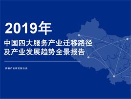 中国四大服务产业迁移路径及产业发展趋势全景报告