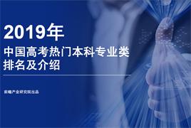 2019年中国高考热门本科专业类排名及介绍【总】