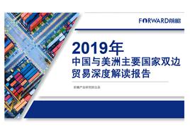 2019年中国与美洲主要国家双边贸易深度解读报告