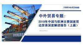 2019年 中国与欧洲主要国家双边贸易深度解读报告(上篇)
