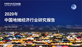 2020年中国地摊经济行业研究报告