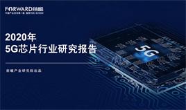 2020年5G芯片行业研究报告