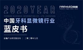 2020年中国牙科显微镜行业蓝皮书