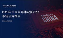 2020年中国半导体设备行业市场研究报告