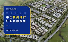 2021年中国物流地产行业发展报告