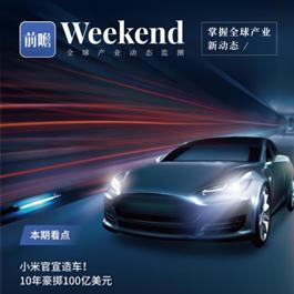 全球新能源汽车产业动态监测周报(每月4期,每期1800元)