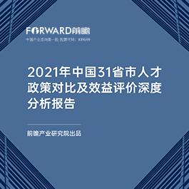 2021年中国31省市人才政策对比及效益评价深度分析报告