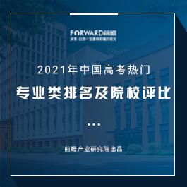 2021年中国高考热门专业类排名及院校评比