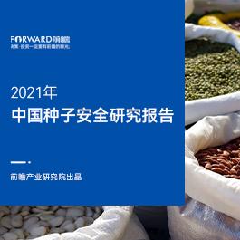2021年中国种子安全研究报告