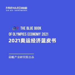 2021奥运经济蓝皮书