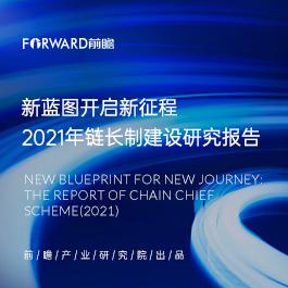 新蓝图开启新征程 2021年链长制建设研究报告