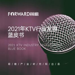 2021年KTV行业发展蓝皮书