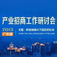 2013年广东省产业招商研讨会