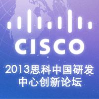 2013年思科中国研发中心创新论坛