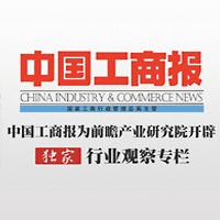 中国工商报为前瞻产业研究院开辟行业观察专栏