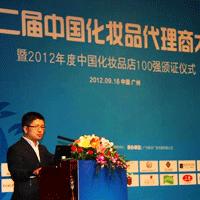 第二届中国化妆品代理商大会