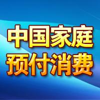 中国家庭预付消费高峰论坛召开 前瞻产业研究院洞悉O2O商机