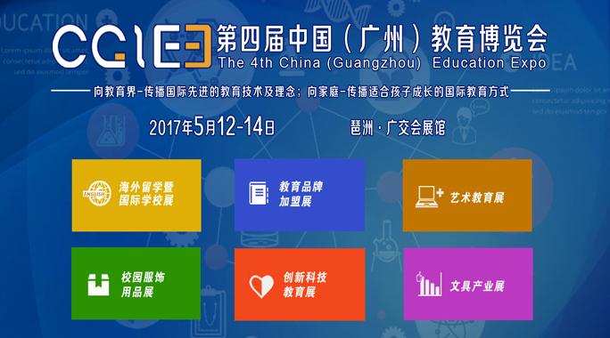 2017广州教育展