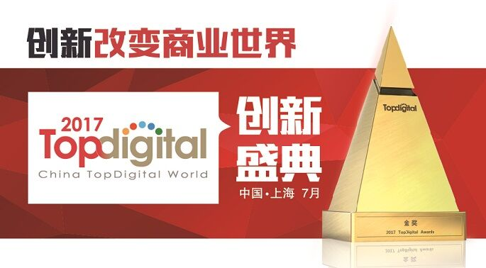 2017Topdigital創新盛典